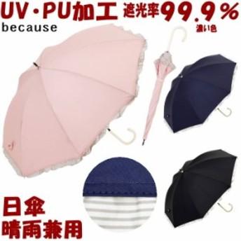 日傘 晴雨兼用 PUボーダーフリル ブラック/ネイビー/ピンク (長傘 uv加工 uvカット加工 約100% 長日傘 遮熱 遮光 おしゃれ かわいい レデ