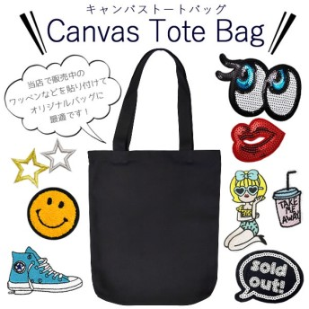 【国内配送】 トート バッグ BAG bag キャンバストートバッグ かわいい 人気 カスタム DIY