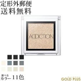 アディクション アディクション ザ アイシャドウ  WHITE / BLACK 選べる11色 -ADDICTION-