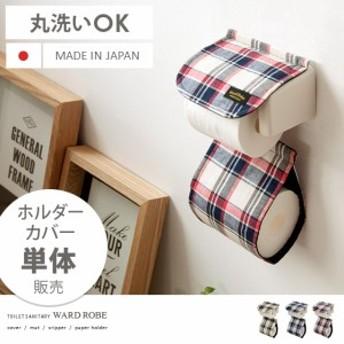 トイレットペーパーホルダー ペーパーホルダー 2連 ダブル トイレ用品 トイレ サニタリー お手洗い 日本製 丸洗い チェック 柄 北欧 ワー
