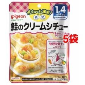 ピジョンベビーフード 1食分の鉄Ca 鮭のクリームシチュー(120g5コセット)[ベビーフード(1歳から) その他]