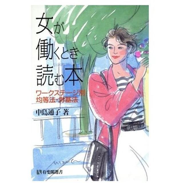 女が働くとき読む本 ワークステージ別均等法・労基法 有斐閣選書141 ...