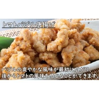YJ005はちきん地鶏徳さんのトマトバジル唐揚げ