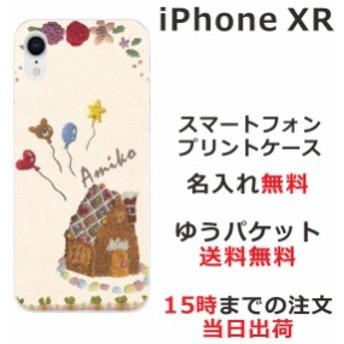 iPhoneXR スマホケース アイフォンXR 送料無料 ハードケース 名入れ かわいい コットンハウス