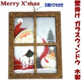 壁掛け ボード ウィンドウ縦 サンタ 木製 クリスマスグッズ ( ガラス 絵柄 クリスマス 額絵 雪だるま サンタクロース ディスプレイ 壁飾