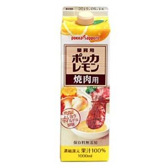ポッカSP 業務用 ポッカレモン 焼肉用 1000ml【イージャパンモール】