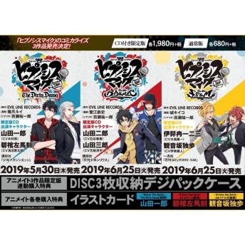 【コミック】ヒプノシスマイク -Division Rap battle- side B.B & M.T.C(1) CD付き限定版