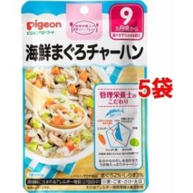 ピジョンベビーフード 食育レシピ 海鮮まぐろチャーハン(80g5コセット)[ベビーフード(8ヶ月から) その他]