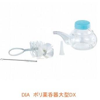 DIA ポリ薬呑器大型DX 100113 浅井商事 (吸いのみ 便利用品 くすりのみ) 介護用品