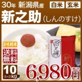 新之助 米 10kg 送料無料(新潟県 30年産)(5kg×2 しんのすけ 玄米/白米)