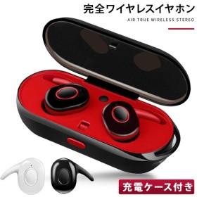 ワイヤレスイヤホン bluetooth ハンズフリー 両耳 片耳 高音質 長時間 iPhone スポーツ ランニング 運動 ヘッドセット 軽量 防水