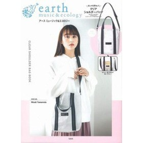[書籍]/earth music&ecology CLEAR SHOULDER BAG BOOK/宝島社/NEOBK-2327073