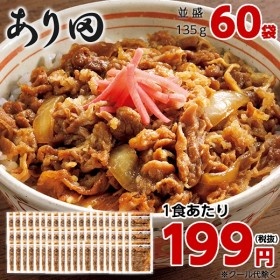 ≪ネット限定セット! 1袋あたり199円≫ あり田牛丼の具60袋
