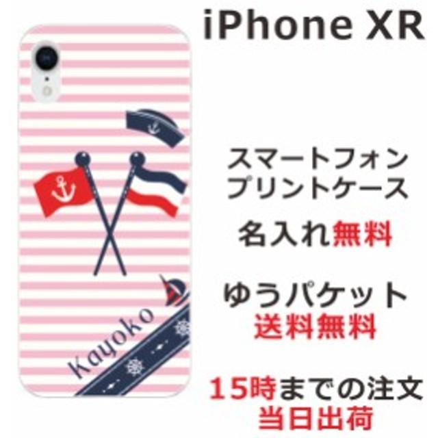 iPhoneXR スマホケース アイフォンXR 送料無料 ハードケース 名入れ かわいい マリンピンク