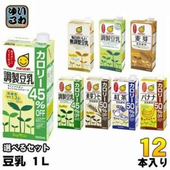 マルサン 豆乳 1L (1000ml) 紙パック 選べる 12本 (6本×2)