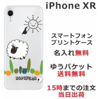 iPhoneXR スマホケース アイフォンXR 送料無料 ハードケース 名入れ かわいい ひつじさん ショーン