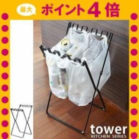 ゴミ箱 ゴミ袋&レジ袋スタンド タワー tower ブラック [01]