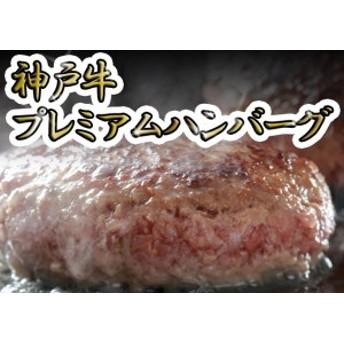 神戸牛100%プレミアムハンバーグ