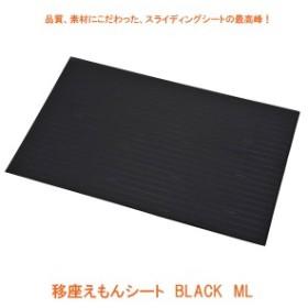 移座えもんシート BLACK ML モリトー (移乗シート 介護 滑りやすく 移動 床ずれ 防止 用具) 介護用品