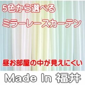 5色から選べるミラーレースカーテン 100cm×133cm 2枚組