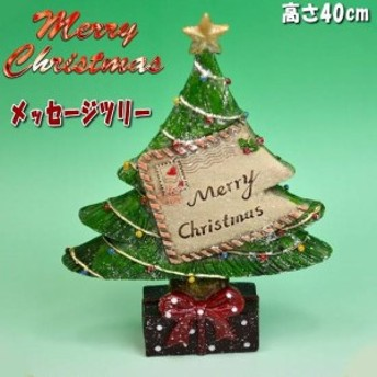 クリスマス メッセージツリー もみの木 Xmas 冬 雪 おしゃれ サンタ