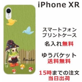 iPhoneXR スマホケース アイフォンXR 送料無料 ハードケース 名入れ かわいい 森ガール