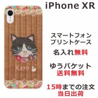 iPhoneXR スマホケース アイフォンXR 送料無料 ハードケース 名入れ かわいい 籐猫黒