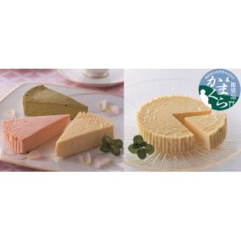 鎌倉山 チーズケーキ詰合せ(プレーン×2)