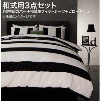 【送料無料】モダン ボーダーデザイン カバーリング〔rayures〕 和式用3点セット シングル ブラック 敷き布団カバー 枕カバー
