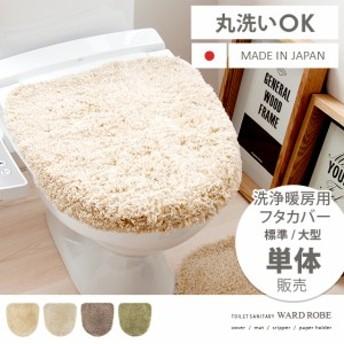 トイレ フタカバー 大型 大 トイレ サニタリー フタカバー お手洗い 北欧 日本製 トイレ用品 丸洗い ワードローブ トイレタリーシリーズ