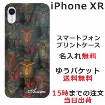 iPhoneXR スマホケース アイフォンXR 送料無料 ハードケース 名入れ かわいい キリスト