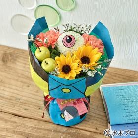 【日比谷花壇】父の日 そのまま飾れるブーケ ゲゲゲのお花「目玉おやじに託すありがとうの気持ち」