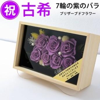 古希祝い 紫のバラのプリザーブドフラワー(桐箱)日時指定可 宅配便 送料無料・70歳の誕生日プレゼント
