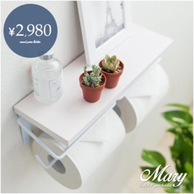 トイレットペーパーホルダー 2連 ペーパーホルダー ダブル 木製 北欧 シンプル 白 ホワイト 飾り棚 トイレ 棚 手洗い トイレットペーパー