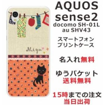 AQUOS Sense2 SHV43 SH-01L スマホケース 送料無料 ハードケース 名入れ かわいい 黒猫と洗濯物