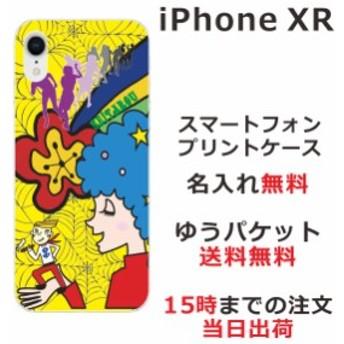 iPhoneXR スマホケース アイフォンXR 送料無料 ハードケース 名入れ かわいい 手乗りBOY