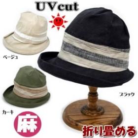 【メール便可】UV加工 帽子 麻 ブラック/カーキ/ベージュ フリーサイズ ( レディース ファッション 紫外線対策 UVハット つば広 おしゃれ