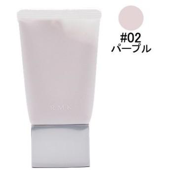 RMK ベーシック コントロール カラー N #02 パープル (化粧下地) 30g