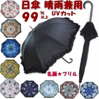 日傘 晴雨兼用 ジャンプ式 フリル ブラック long( 長傘 uvカット uv加工 遮熱 遮光 約100% 黒 パラソル 傘 長日傘 おしゃれ かわいい