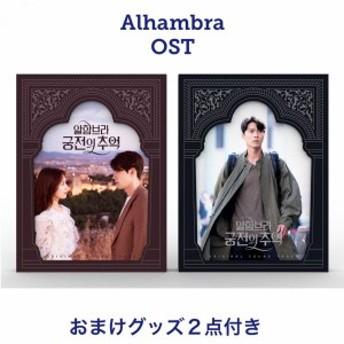 【送料無料・おまけ付き】 ヒョンビン ベッキョン 韓国ドラマ Alhambra アルハンブラ宮殿の思い出 OST CD 韓国盤 fa167