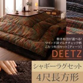【送料無料】ツイード調マルチチェック柄こたつ布団セット【DEETZ】 掛け・ラグセット 4尺長方形 掛け:NV ラグ:ブラウン