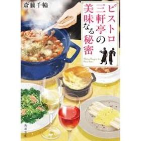 ビストロ三軒亭の美味なる秘密/斎藤千輪