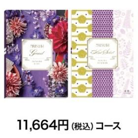 【カタログギフト】MUSUBI京紫/きょうむらさき