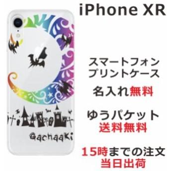 iPhoneXR スマホケース アイフォンXR 送料無料 ハードケース 名入れ Nightmare レインボー