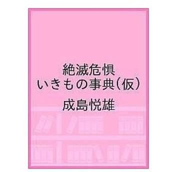 ぎりぎりいきもの事典 絶滅危惧種のふしぎ / 成島悦雄 / あべたみお / 安谷隆志