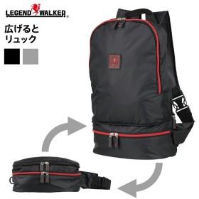 2way リュック デイパック ポーチ かばん 鞄 折りたたみ レジェンドウォーカー LEGEND WALKER 9110