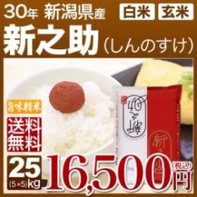 新之助 米 25kg 送料無料(新潟県 30年産)(5kg×5 しんのすけ 玄米/白米)