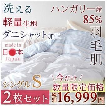 2枚まとめ買い 羽毛布団 シングル ロマンス小杉 肌掛け布団 洗える フランス産ホワイトダウン85% 日本製