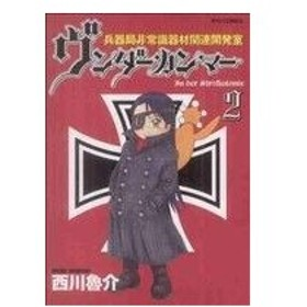 ヴンダーカンマー(2) リュウC/西川魯介(著者)