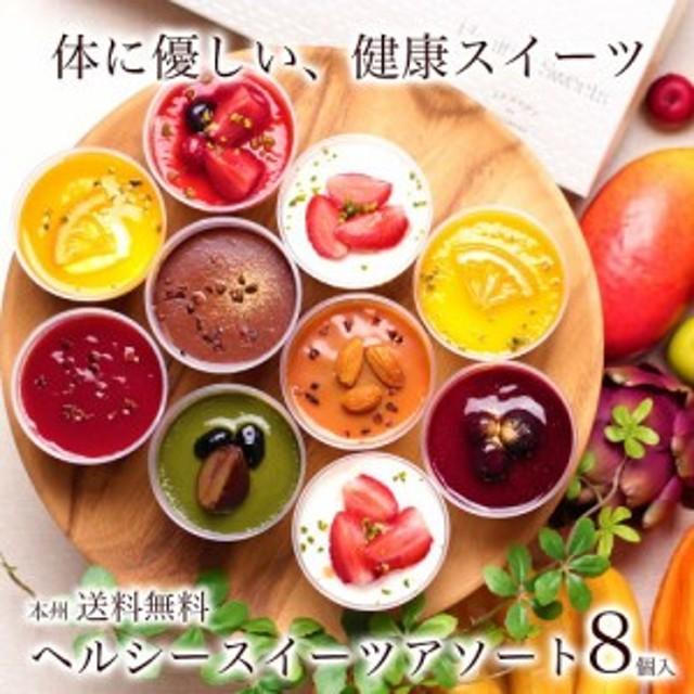 本州 送料無料 ヘルシースイーツアソート8個入 誕生日プレゼント スイーツ お菓子 セット チョコ